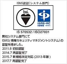 ISMS情報セキュリティマネジメントシステムの認証を得ました。IS 570532/SIO 27001