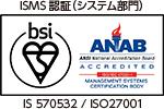 ISMS認証(システム部門)