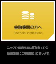 金融機関の方へ