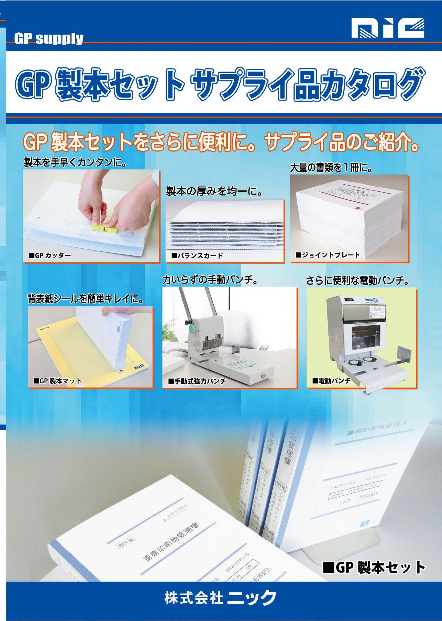 【自治体様向け】GP製本セットサプライ品