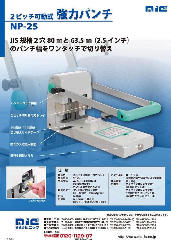 【JA様向け】2ピッチ可動式 強力パンチ