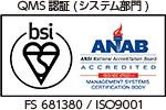 QMS認証(システム部門)