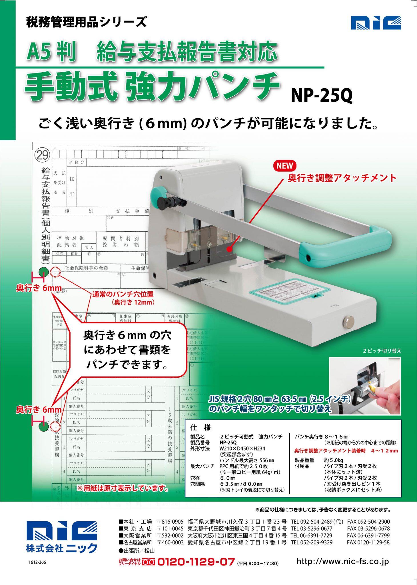 【A5判 給与支払報告書対応】 手動式 強力パンチ