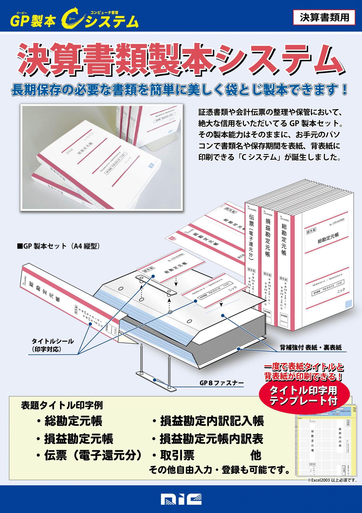 決算書類製本システム