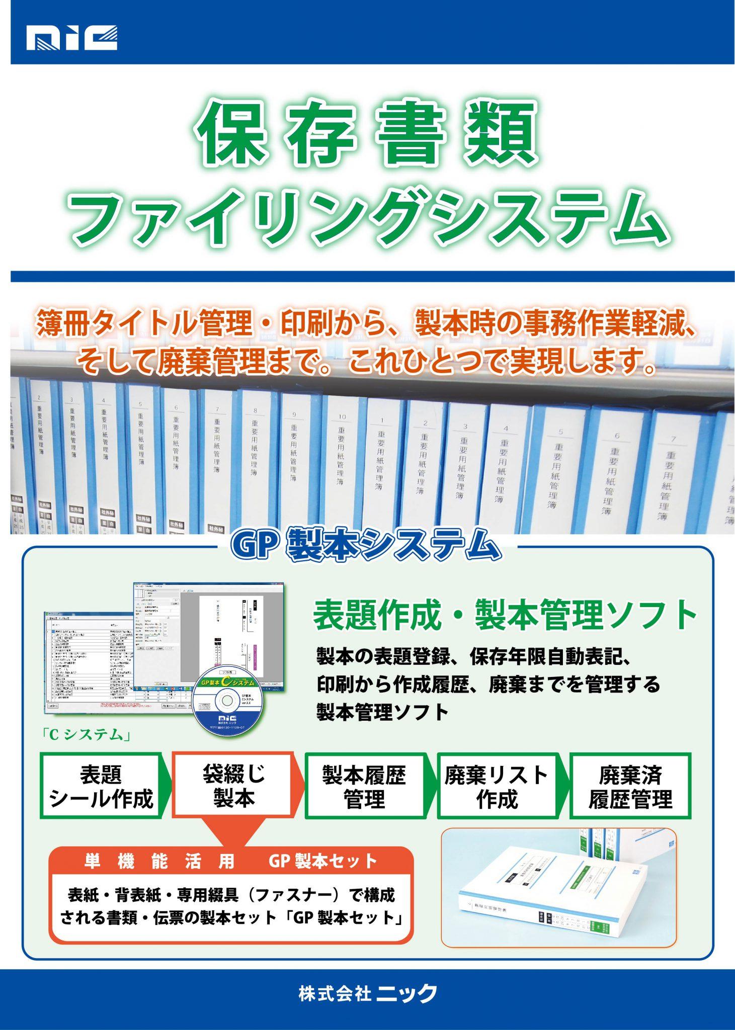 保存書類ファイリングシステム