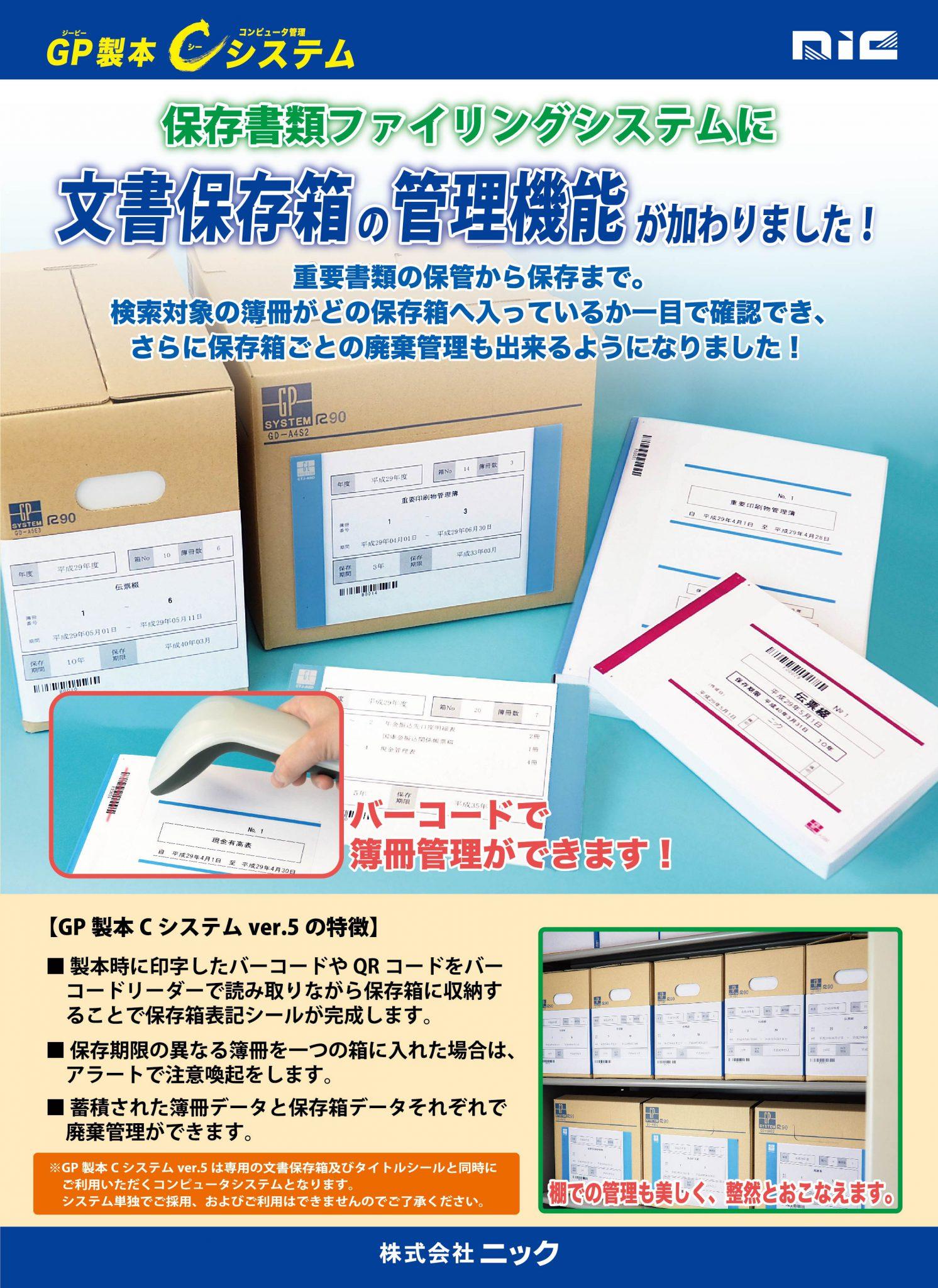 保存書類ファイリングシステム 『 文書保存箱 管理機能 』