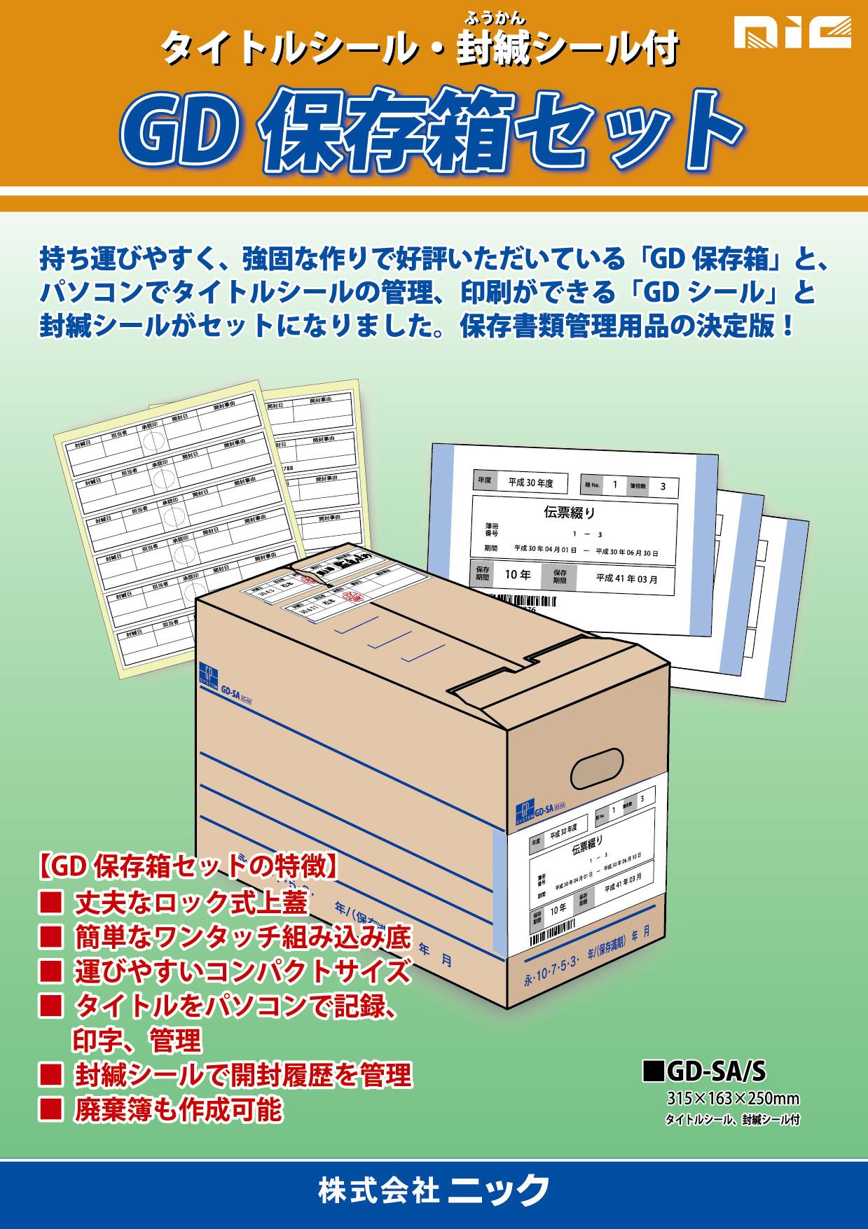 【金融機関の方へ】GD保存箱セット